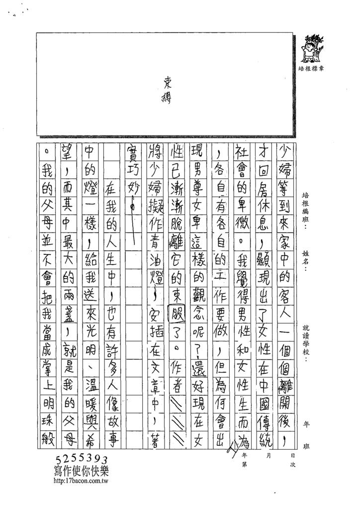 109WG403陳允澤 (2).tif