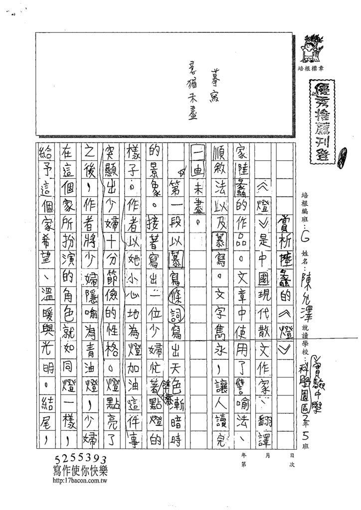 109WG403陳允澤 (1).tif