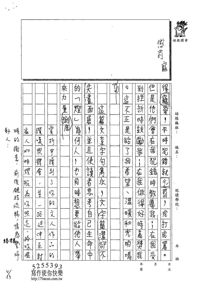 109WG403陳允澤 (3).tif