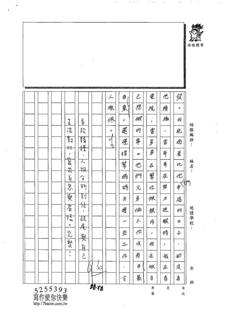 109W5403王洛琳 (3).tif