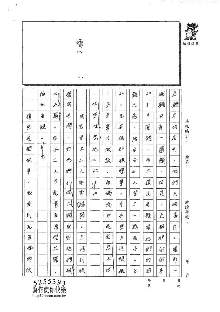 109W5403王洛琳 (2).tif
