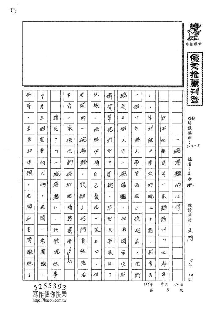 109W5403王洛琳 (1).tif