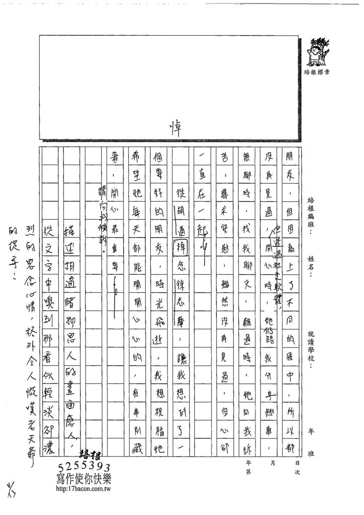 109WA403許蓁宜 (3).tif