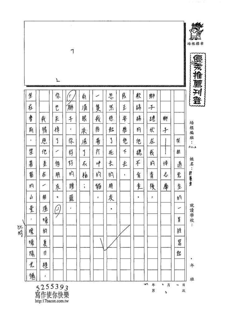 109WA403許蓁宜 (1).tif