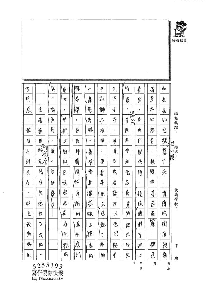 109WA403許蓁宜 (2).tif