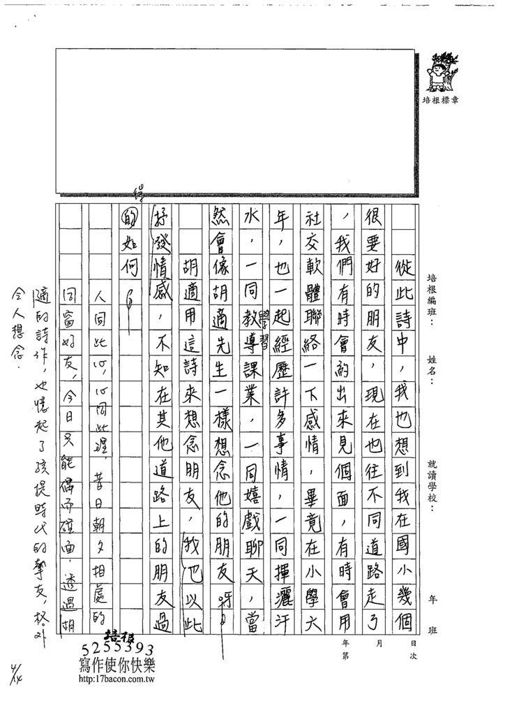 109WA403黃奕甯 (3).tif