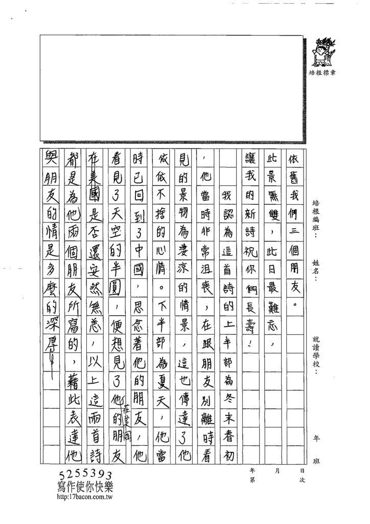 109WA403黃奕甯 (2).tif
