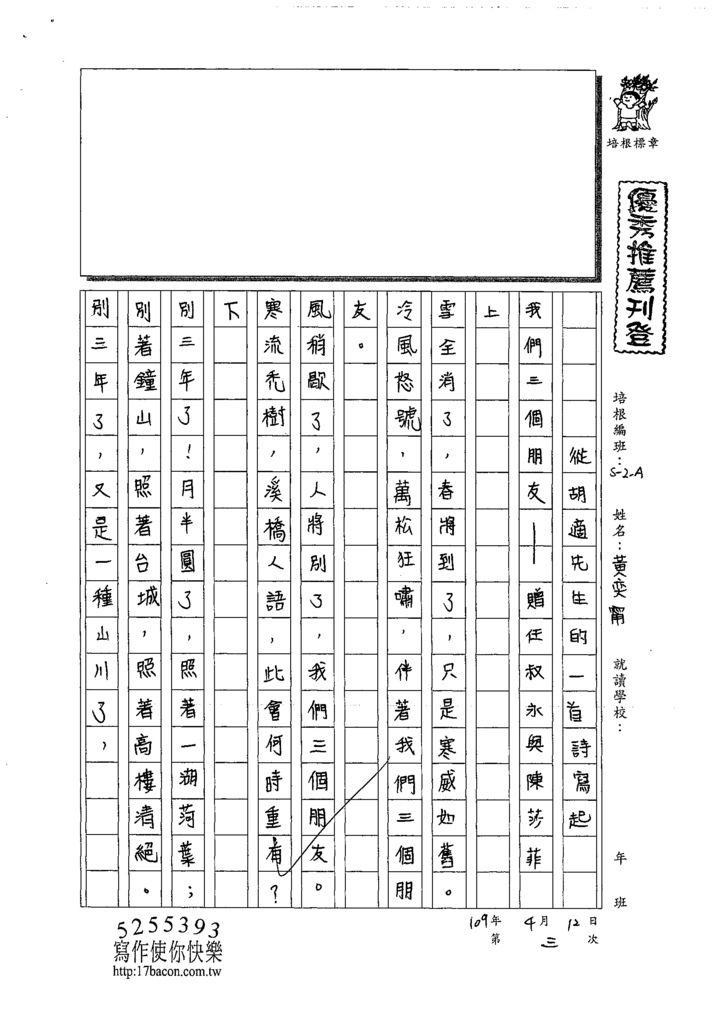 109WA403黃奕甯 (1).tif