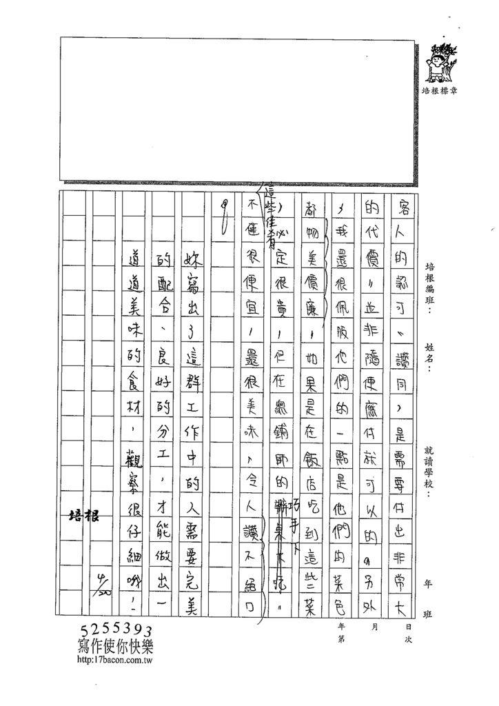 109W6404陳艾儂 (3).tif