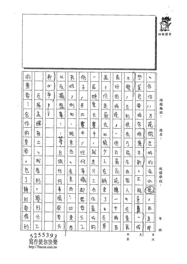 109W6404陳艾儂 (2).tif