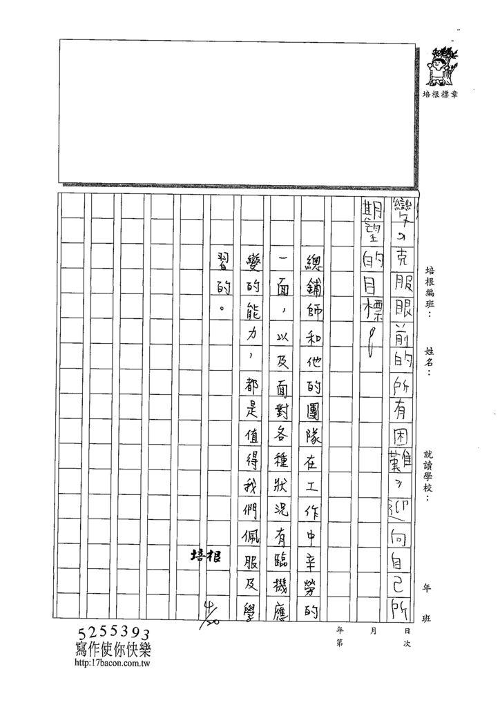 109W6404黃泓叡 (3).tif