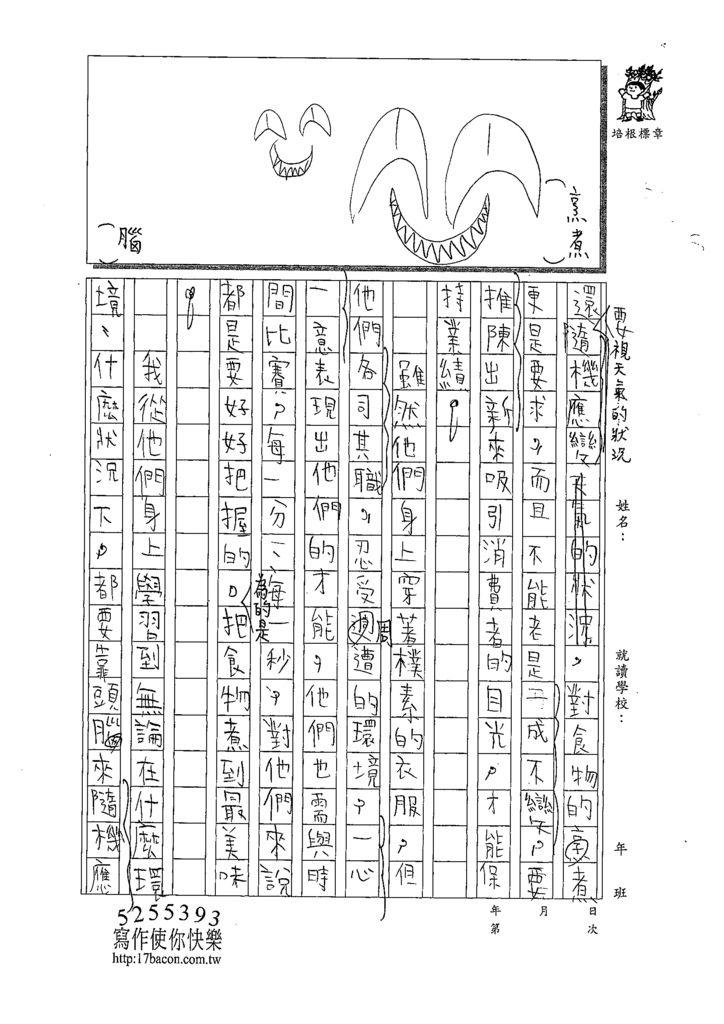 109W6404黃泓叡 (2).tif
