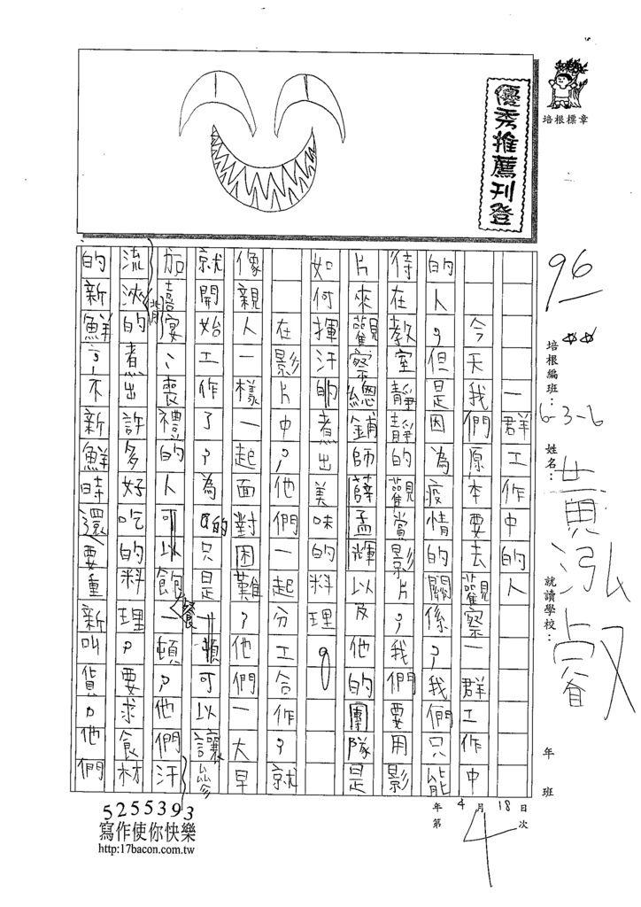 109W6404黃泓叡 (1).tif