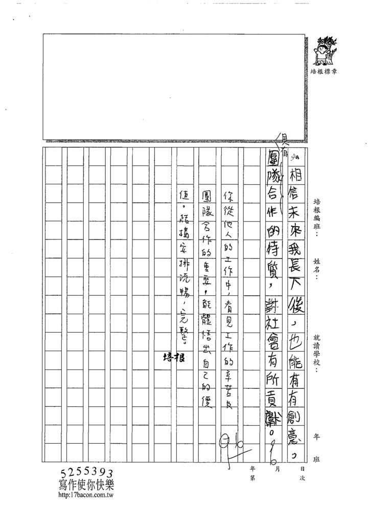 109W6404郁翔 (3).tif