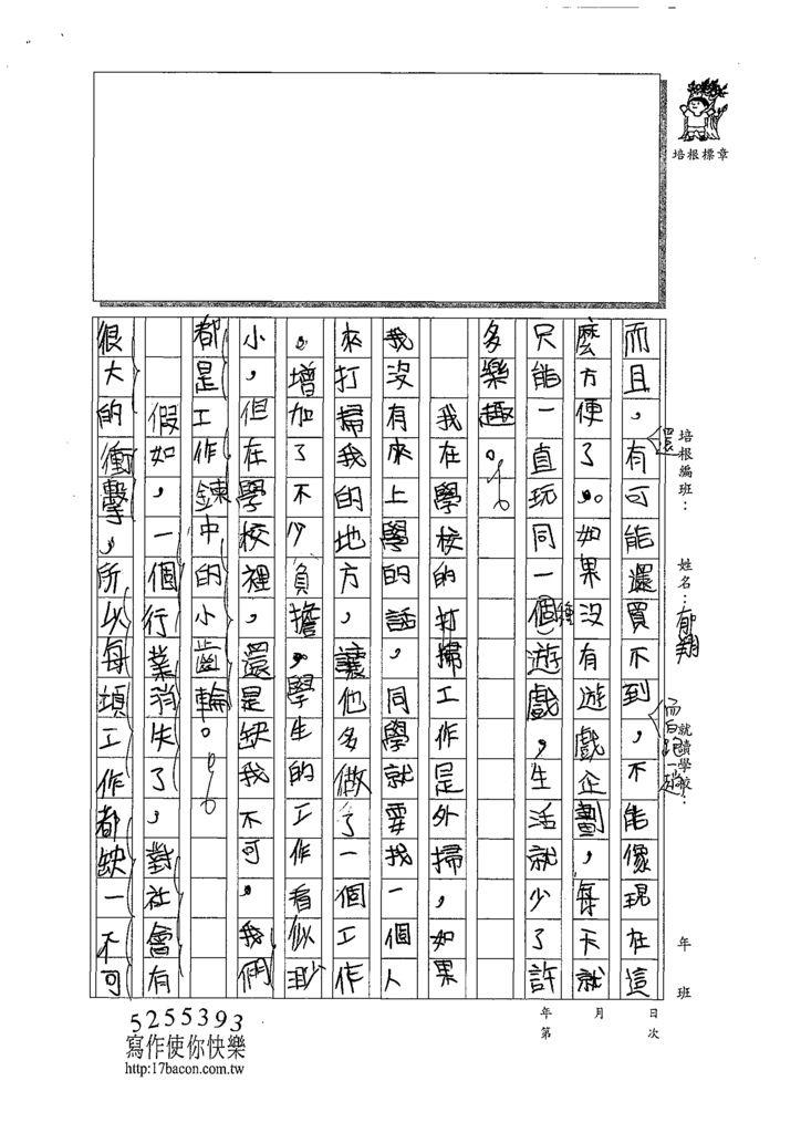 109W6404郁翔 (2).tif