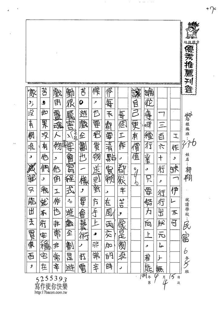 109W6404郁翔 (1).tif