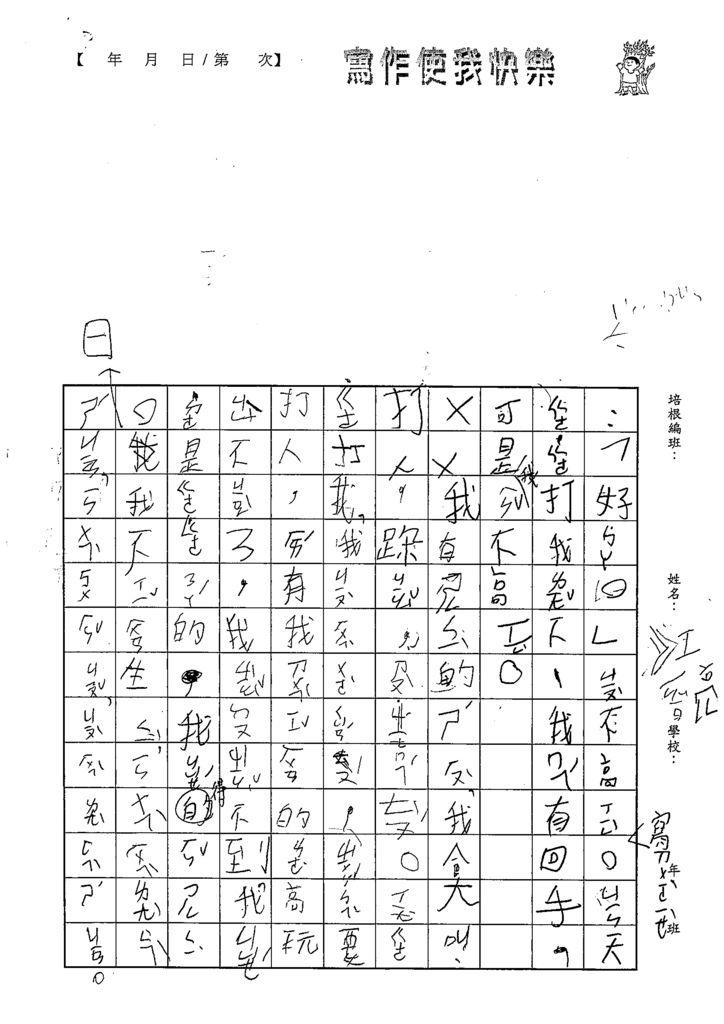 109W2403江晉亮 (2).tif