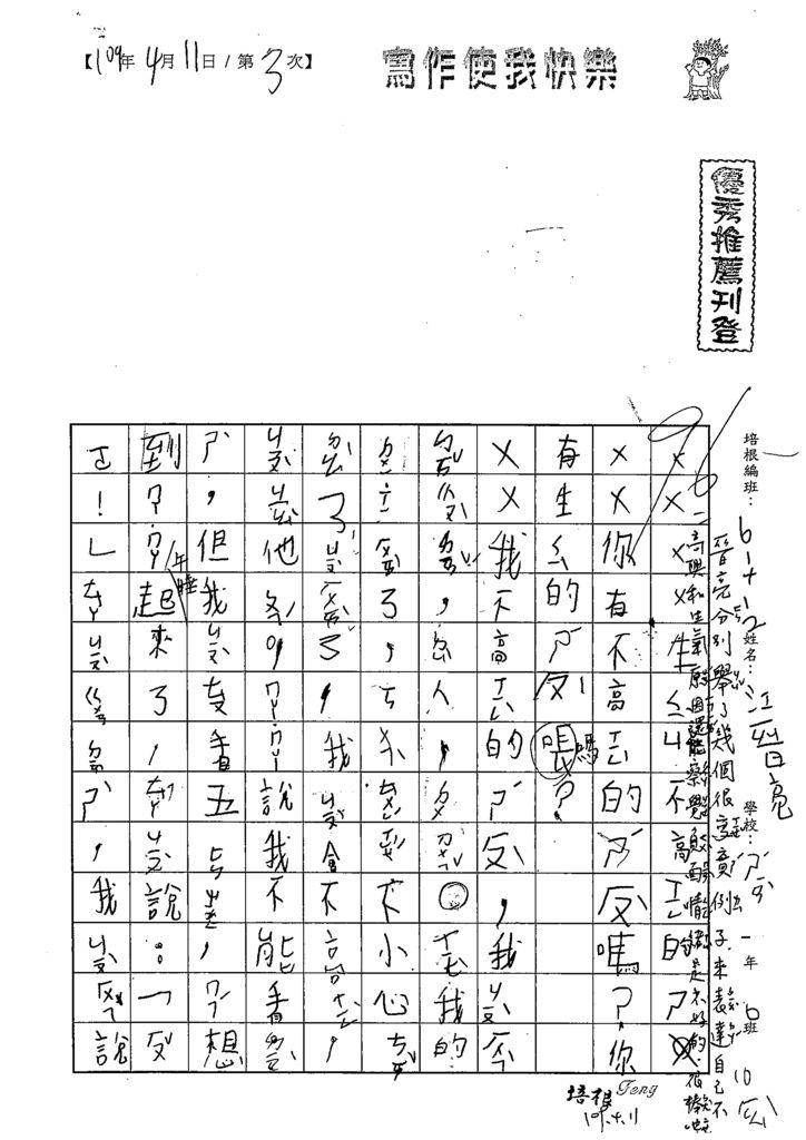 109W2403江晉亮 (1).tif