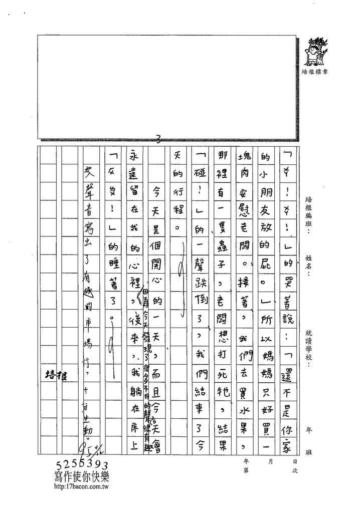 109W3403林秉澄 (2).tif