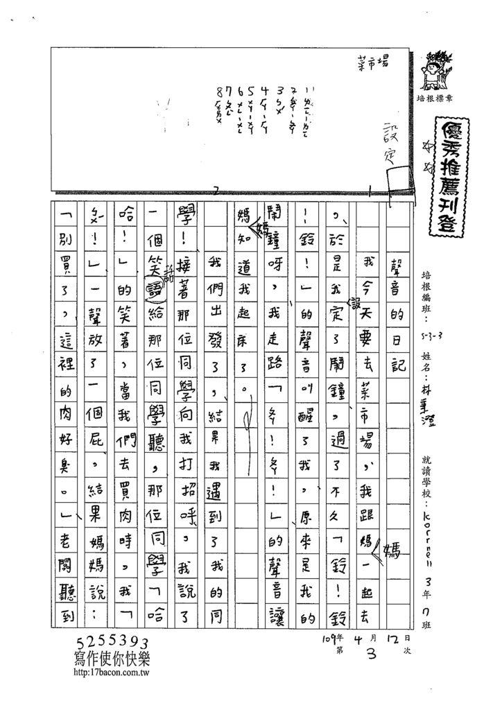109W3403林秉澄 (1).tif