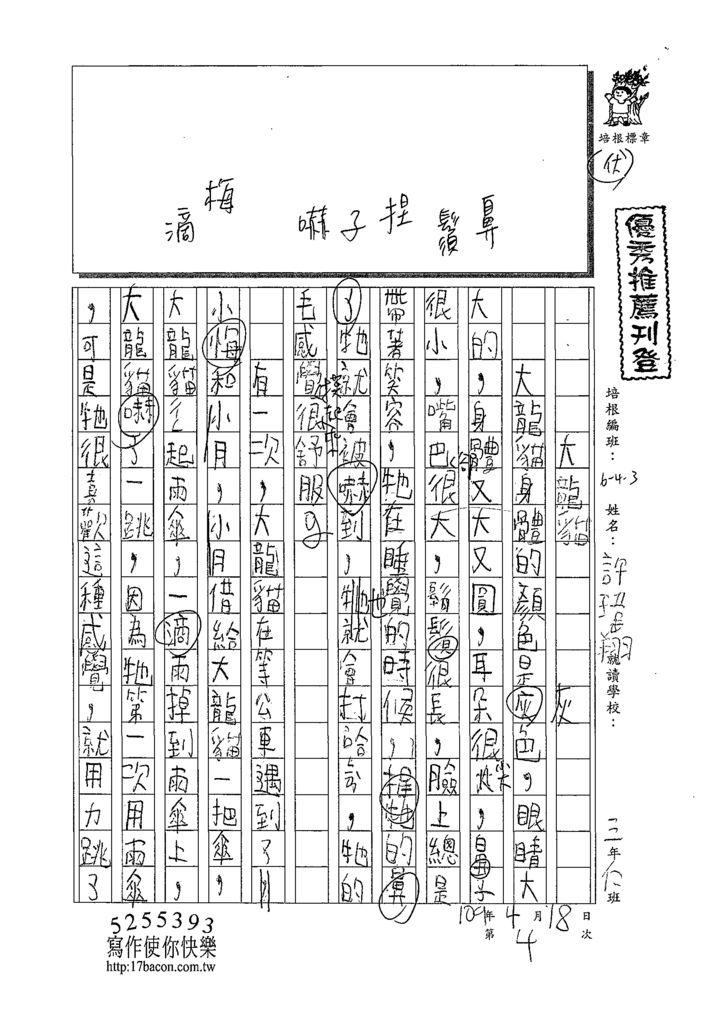 109W3404許瑋翔 (1).tif