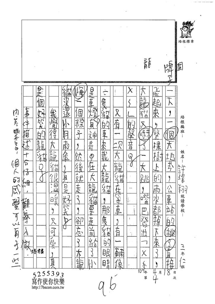 109W3404許瑋翔 (2).tif