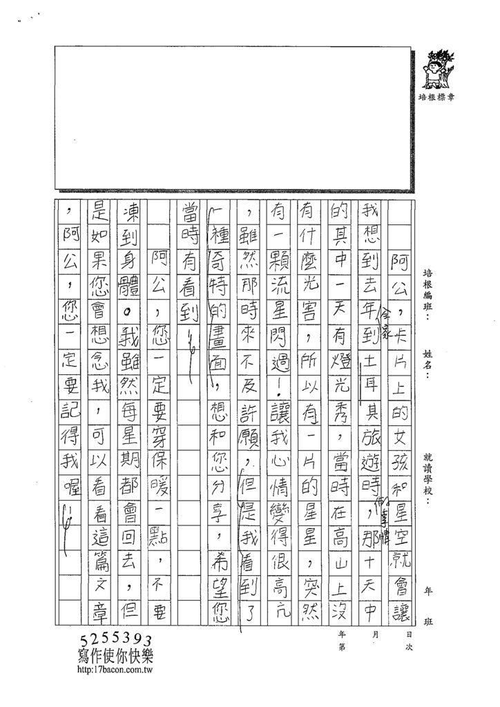 109W4403詹子瑩 (2).tif