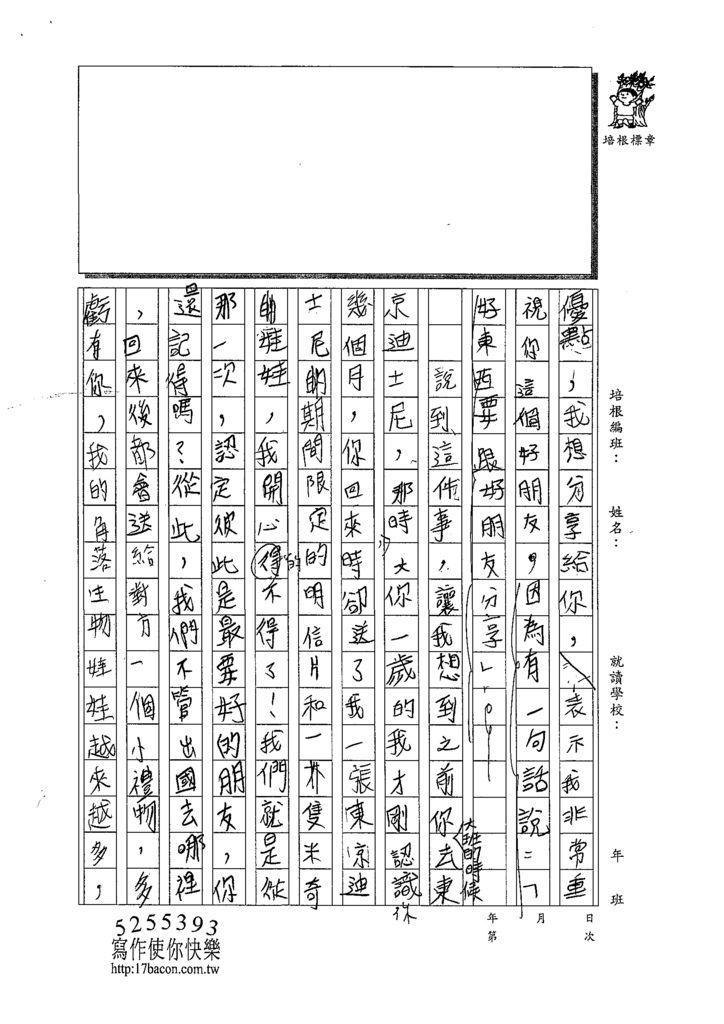 109W4403鄭世懋 (2).tif
