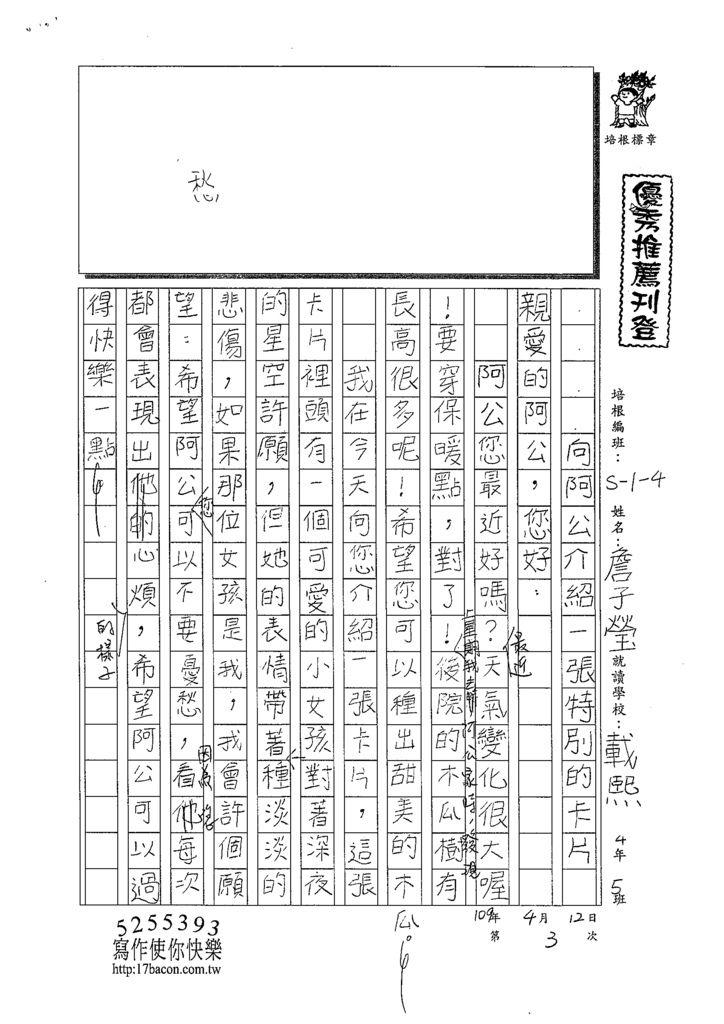109W4403詹子瑩 (1).tif