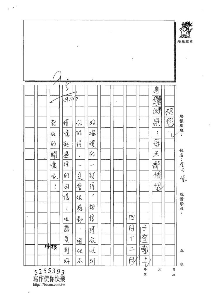 109W4403詹子瑩 (3).tif