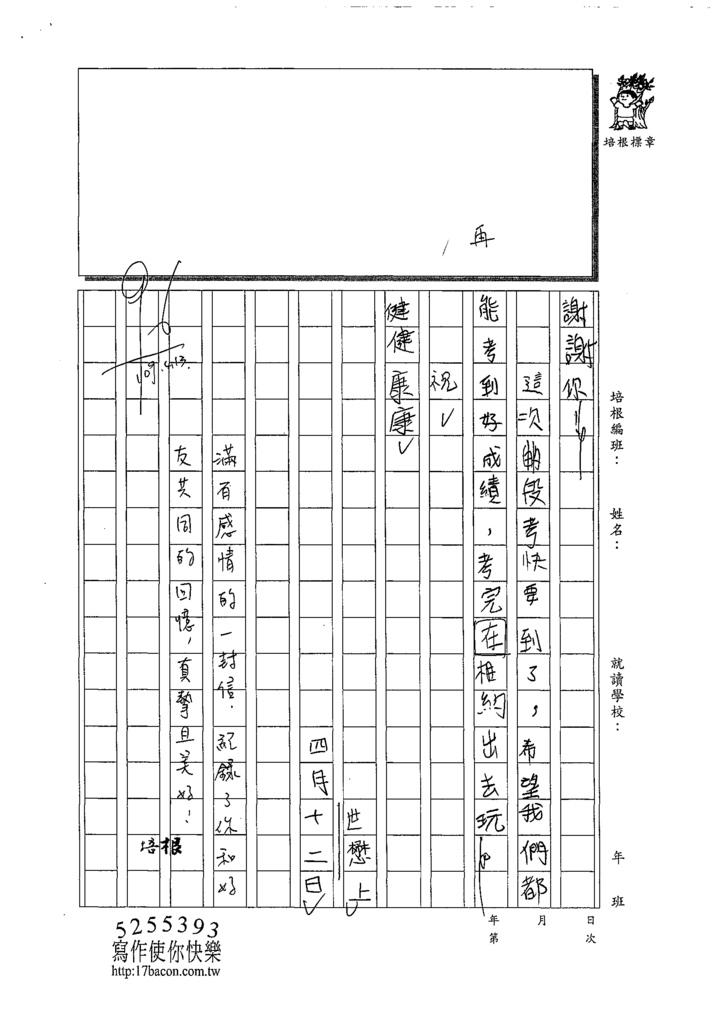 109W4403鄭世懋 (3).tif