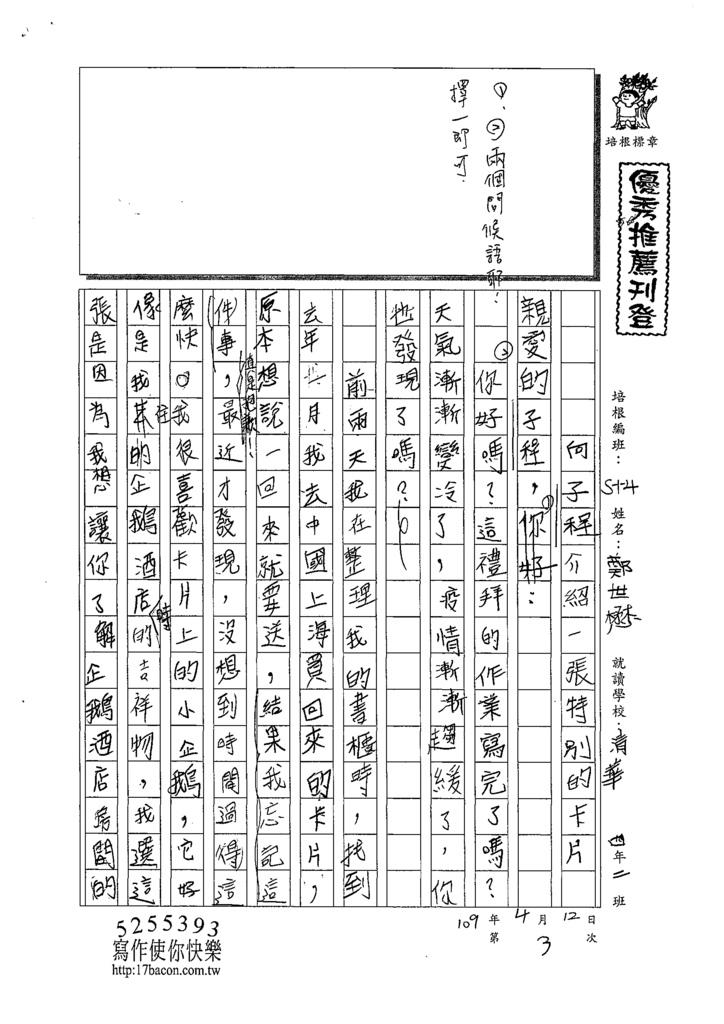 109W4403鄭世懋 (1).tif