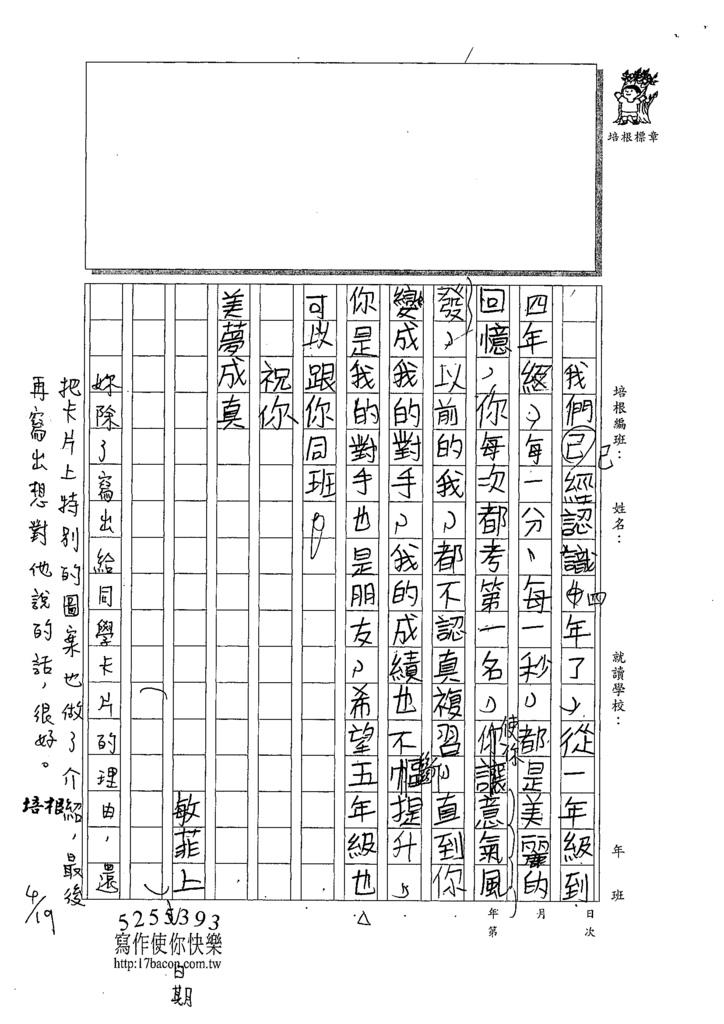 109W4403吳敏菲 (3).tif