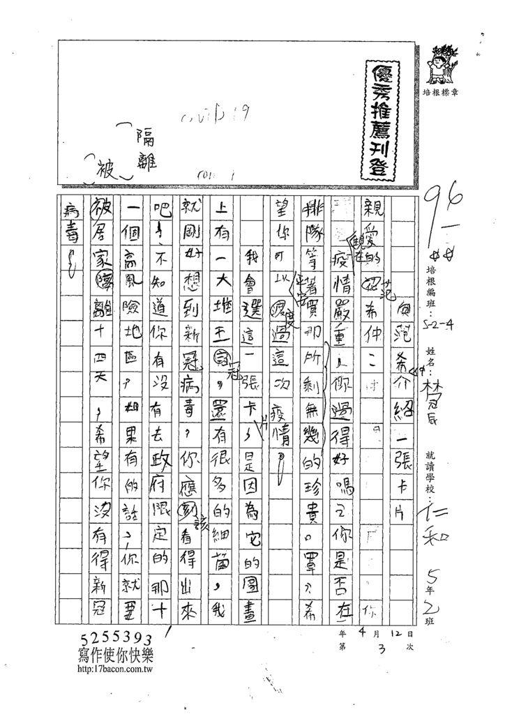109W4403林冠辰 (1).tif