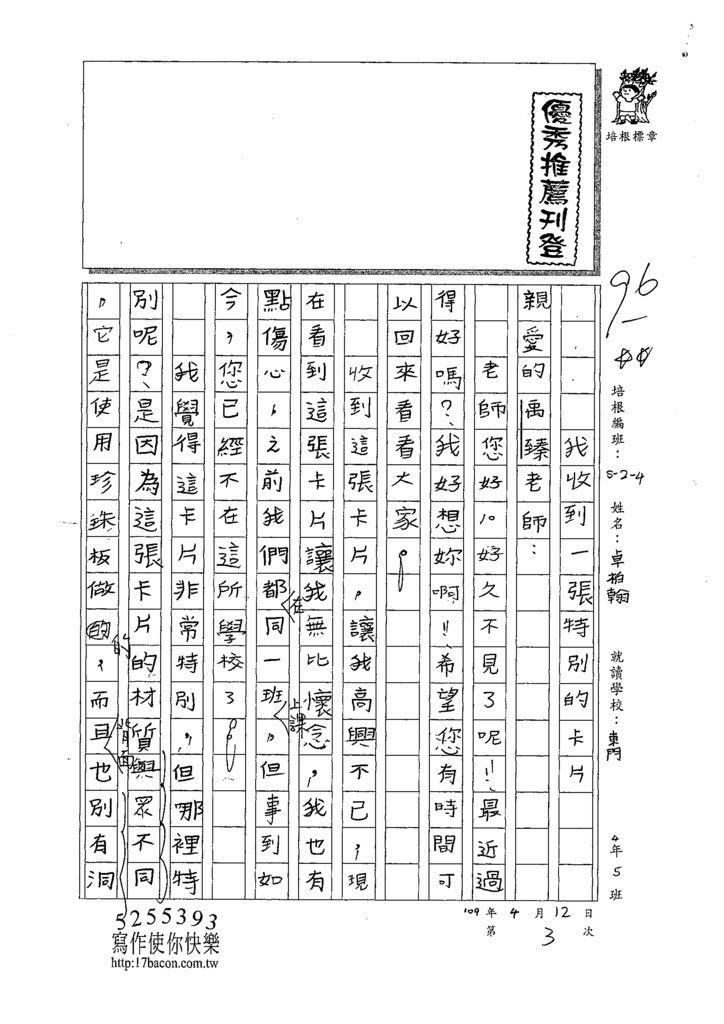 109W4403吳柏翰 (1).tif