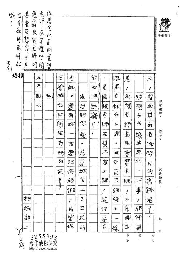 109W4403吳柏翰 (2).tif