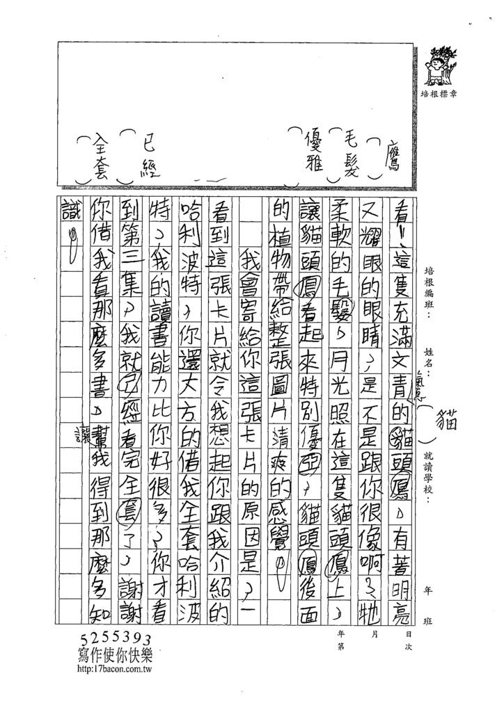 109W4403吳敏菲 (2).tif