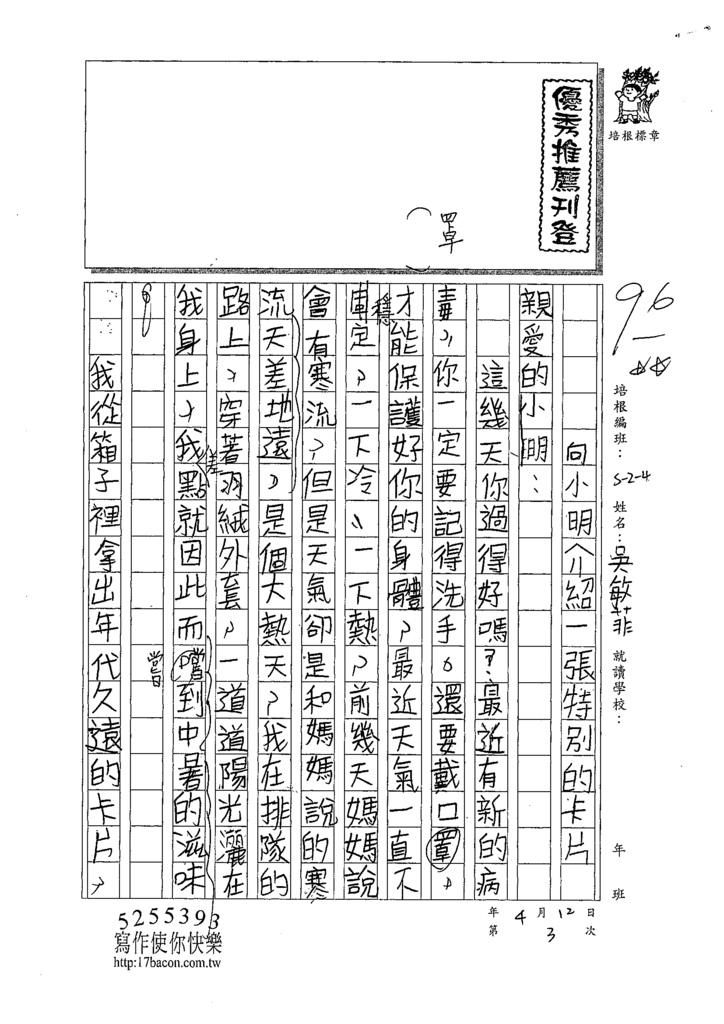 109W4403吳敏菲 (1).tif