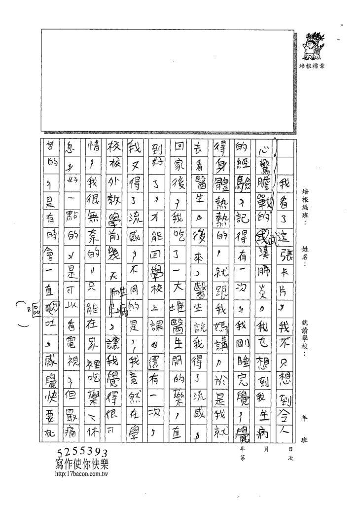 109W4403林冠辰 (2).tif