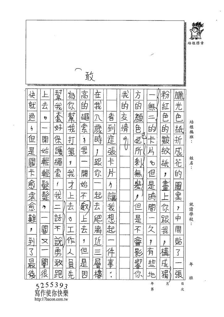 109W4403閔懷禛 (2).tif