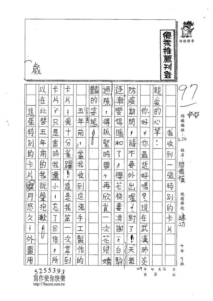109W4403閔懷禛 (1).tif
