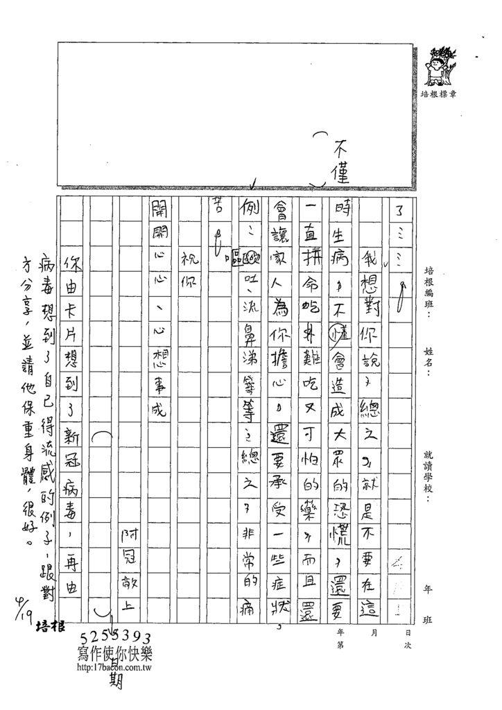 109W4403林冠辰 (3).tif