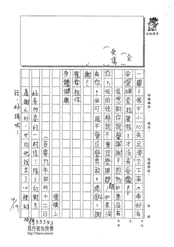 109W4403閔懷禛 (3).tif