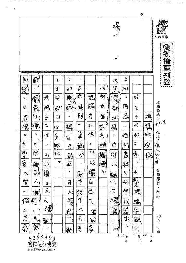 109W4404張宸睿 (1).tif