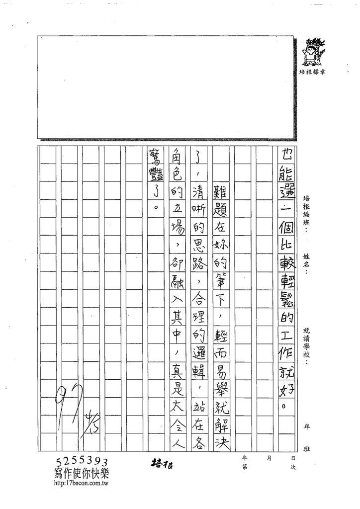109W4404何孟欣 (3).tif