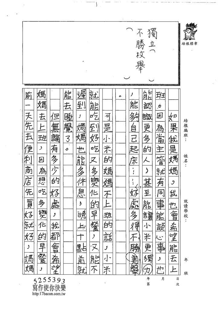 109W4404何孟欣 (2).tif