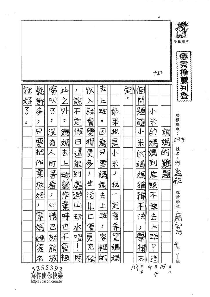 109W4404何孟欣 (1).tif
