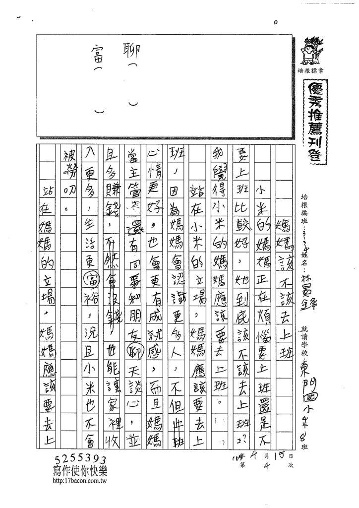 109W4404林晏鋒 (1).tif