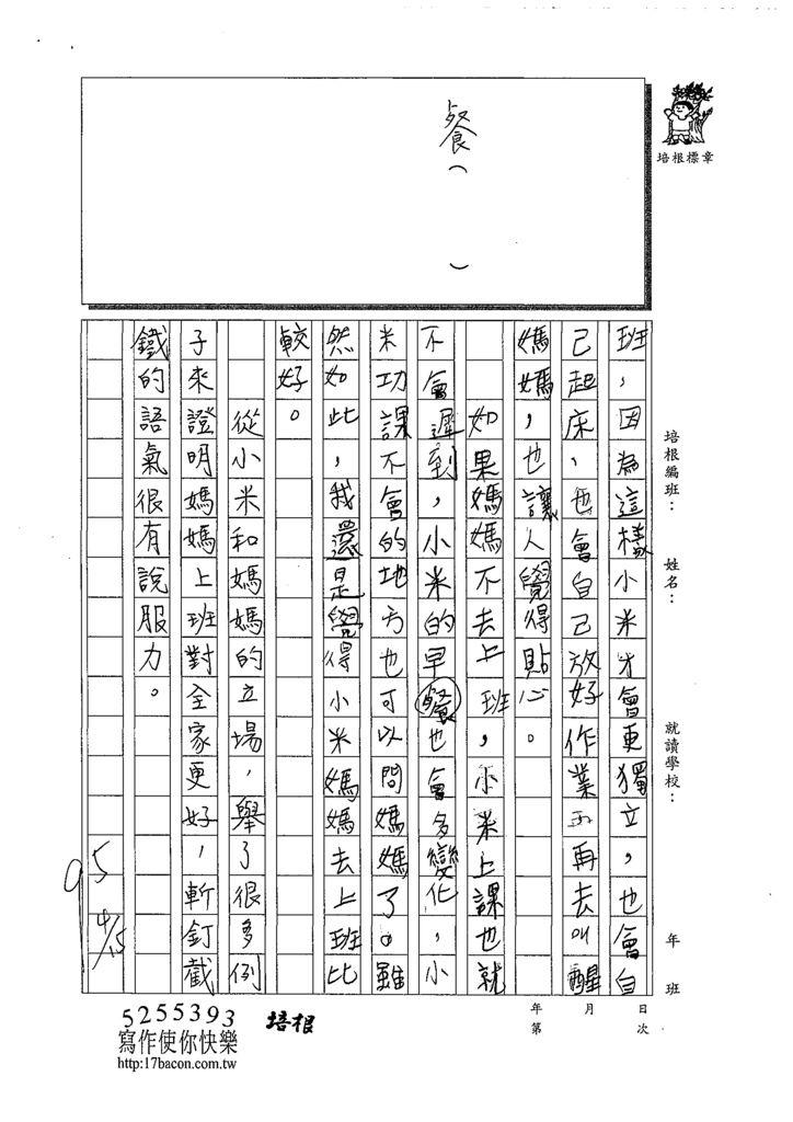 109W4404林晏鋒 (2).tif