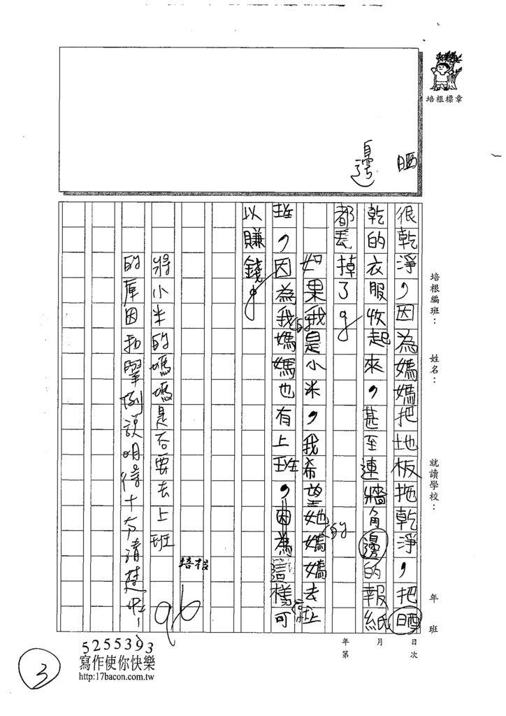 109W4404黃崧恩 (3).tif